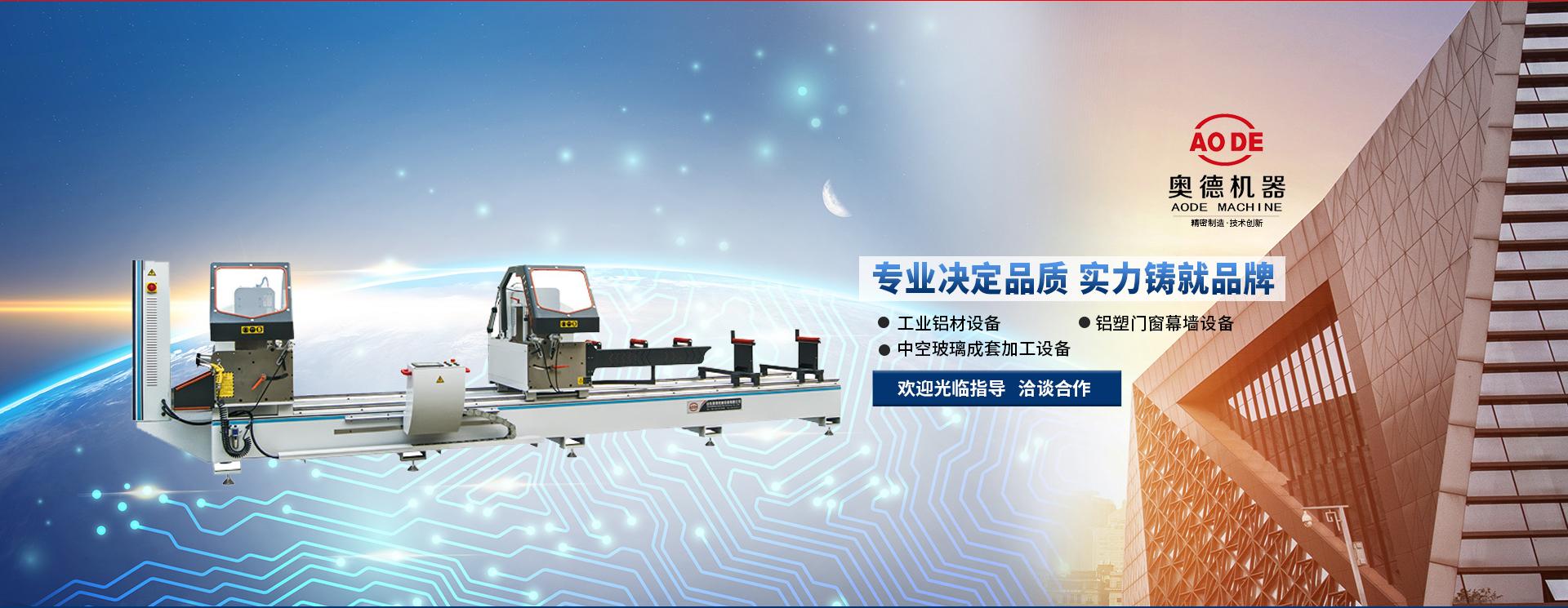 工业铝材设备